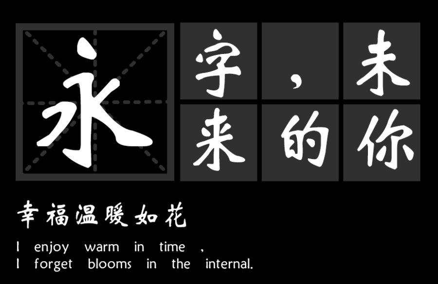 汉标新魏碑体