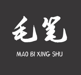 undefined-安景臣毛笔行书-字体大全