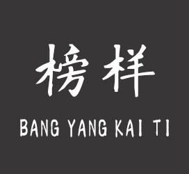undefined-汉标榜样毛笔楷体-字体设计