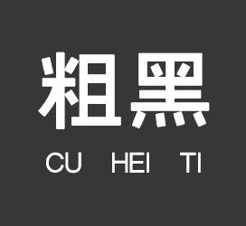 undefined-汉标粗黑体-艺术字体