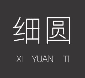 undefined-汉标细圆体-字体设计
