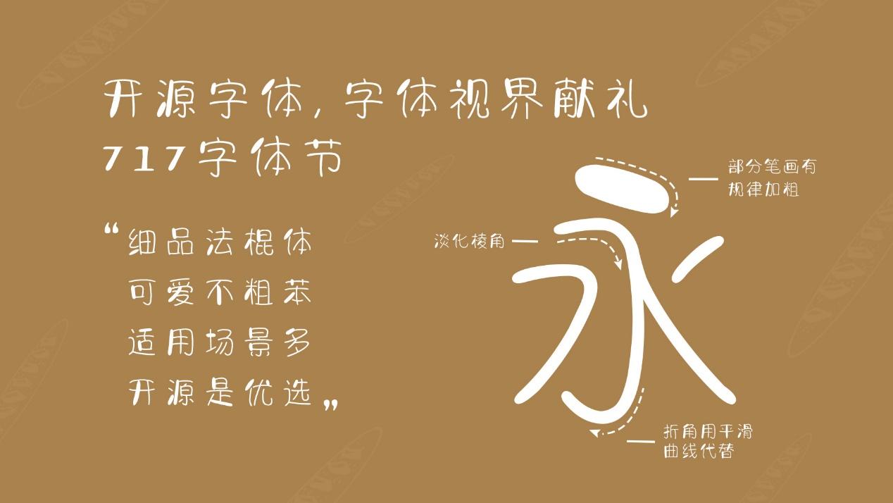 """转自人民政协网:717字体节又现一款可免费商用字体""""字体视界法棍体"""""""