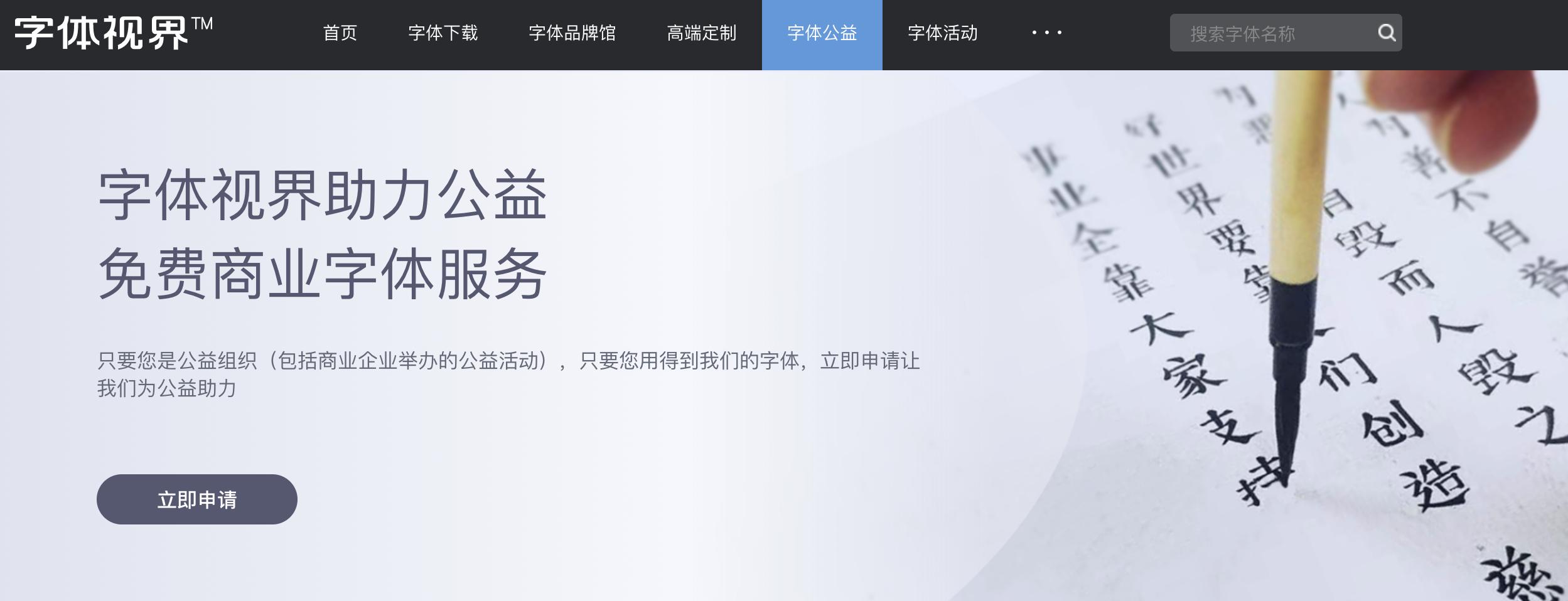 """转自新浪新闻:""""717字体节""""字体视界助力公益事业-字体公益计划"""