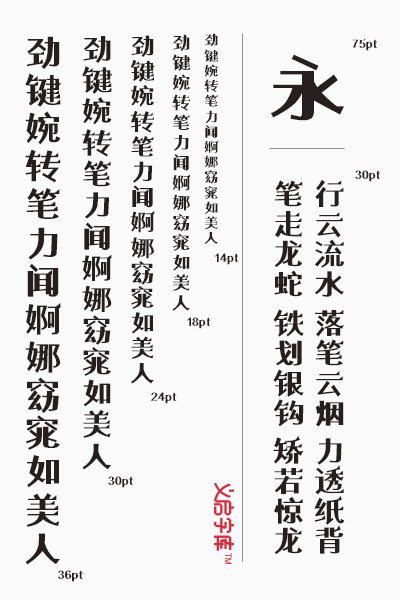 义启俏黑体字体,一款新神态的俏丽艺术字体