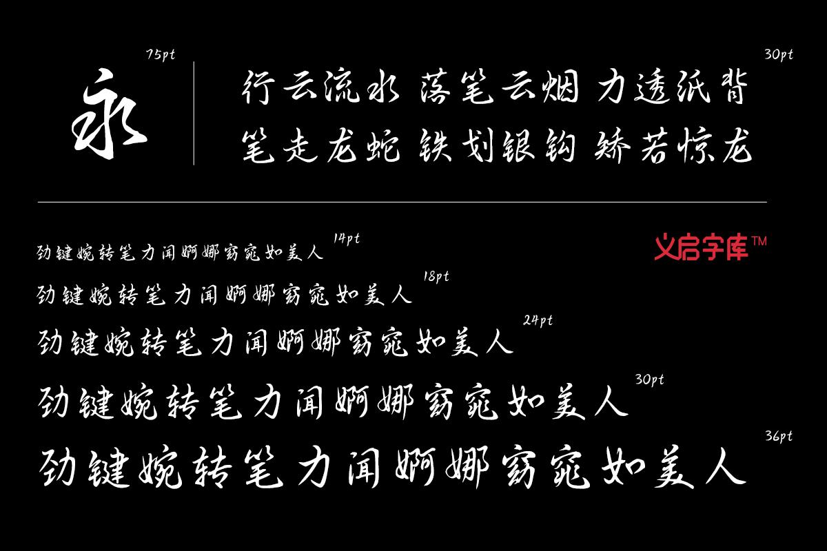 一纸情书字体是什么,手机电脑都可以用的字体吗