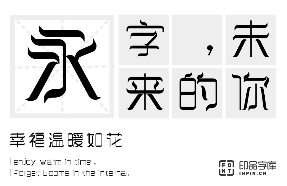 ps艺术字体下载,使用字体库还是自己创造?
