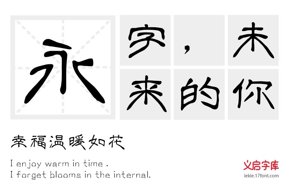 艺术字体设计的应用,让生意更加有卖点
