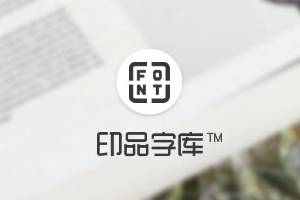 字体活动-素材模板