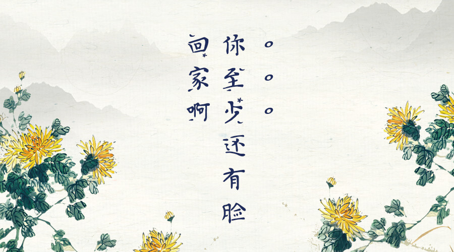 那年菊花开-那年重阳, 迎着明媚的阳光, 窗外的菊花花开正艳, 是谁,在谱写离别的篇章?我剪一段时光裹住心伤。