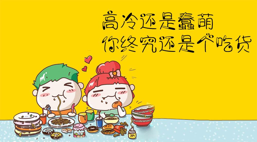 双子座字体-话痨的双子座为黄道十二宫之第三宫,在餐桌上肯定是用来聊天的,唾沫横飞的那个肯定就是双子座了,和双子座宝宝吃饭记得带伞哦。