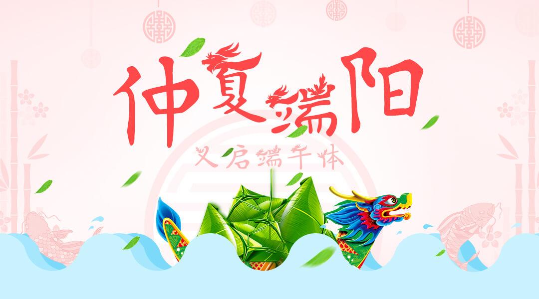 义启端午体-划龙舟,吃粽子,挂艾草,传统的端午节,不一样的端午体。