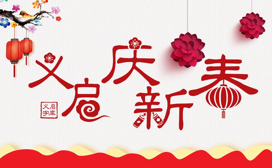 义启庆新春-2017,爱你义启。新年新字体,让义启庆新春陪你过不一样的新年吧。义启字库祝大家鸡年大吉,红包多多。更多新字或字体交流请加粉丝Q群178426413