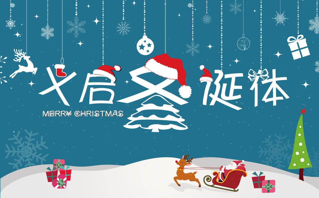 义启圣诞体-Jingle bells, Jingle bells Jingle all the way。圣诞树,圣诞帽,圣诞袜,圣诞手杖,义启圣诞体,让你感觉每天都在过圣诞!更多新字或字体问题请加粉丝Q群178426413