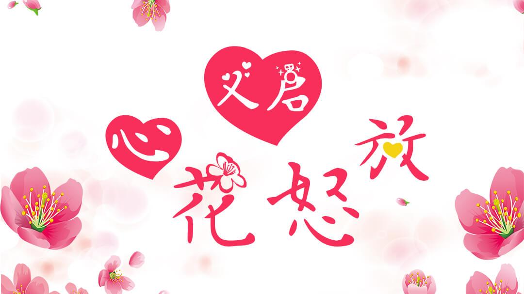 义启心花怒放-一辈子最开心的事莫过于在对的时间遇见对的人,义启心花怒放,一起走向幸福。