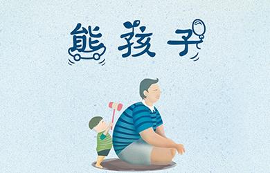 义启字库-熊孩子体-字体设计
