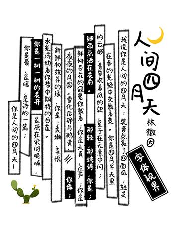 XFont字库-X-撸撸手迹-字体视界