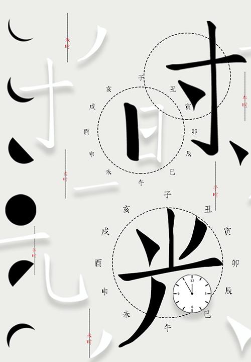 印品字库-印品丫丫体-艺术字体