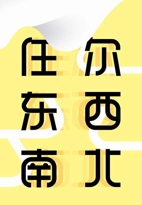 印品字库-印品雅圆体-字体大全