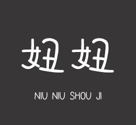 XFont-X-妞妞手迹-字体下载