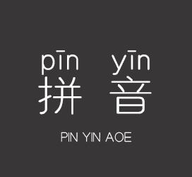 XFont-X-拼音aoe-字体设计