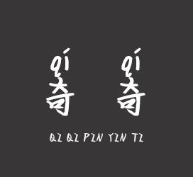 XFont-X-奇奇拼音体-字体下载