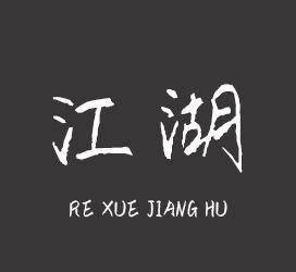 XFont-X-热血江湖体-字体下载