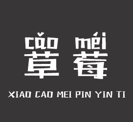XFont-X-小草莓拼音体-字体视界