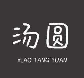 XFont-X-小汤圆-字体视界