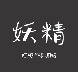 XFont-X-小妖精-字体大全