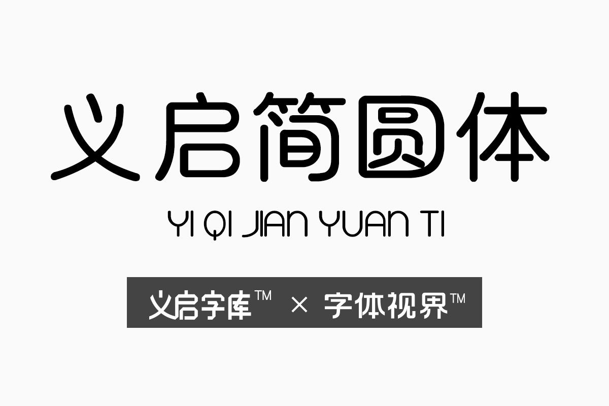 义启简圆体  简约的logo字体