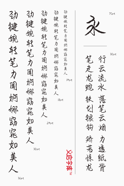 白起的情书 一款表达爱意的logo字体