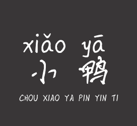 XFont-丑小鸭拼音体-字体下载
