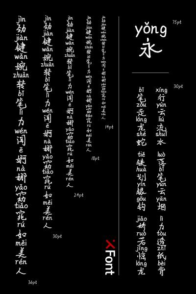 XFont-皮皮拼音体字体 不是皮的都是熊孩子