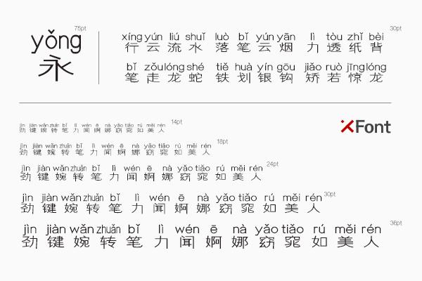 XFont-拼音体好嗨哦字体 感觉人生已经到达了巅峰