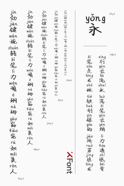 奇奇拼音体字体 一款灵动潇洒的手写体