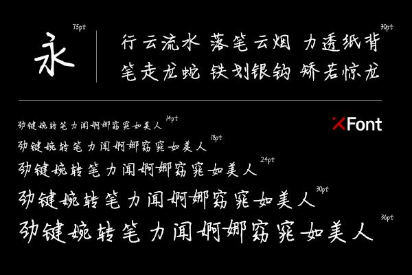XFont-时光手迹字体 把美好都存在心里
