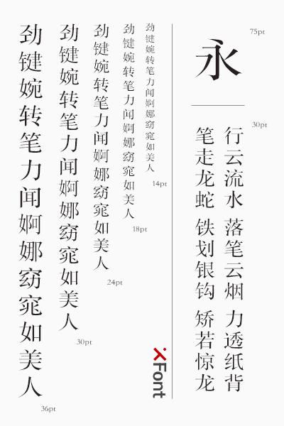 XFont-宋体 一款超实用百搭的经典手写体