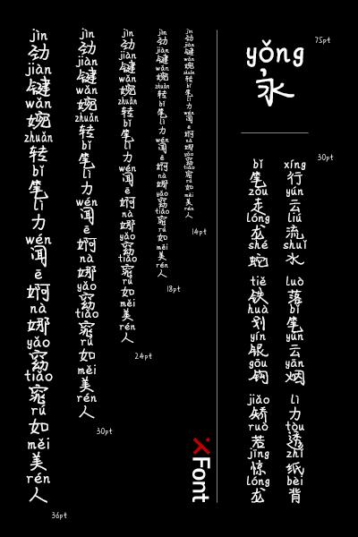 XFont-泰山拼音体字体 帮你抓住爱情的藤蔓
