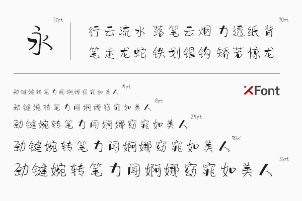 XFont-小妖精字体 磨人但也惹人爱