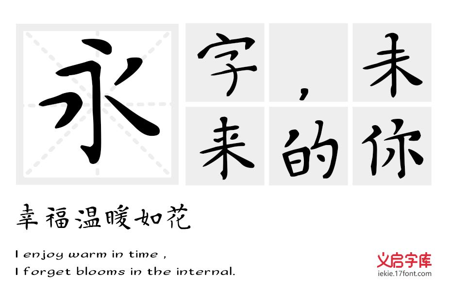 艺术字体设计 一定要掌握这几个原则