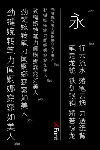 XFont-幼儿圆字体 带给你最纯真的回忆