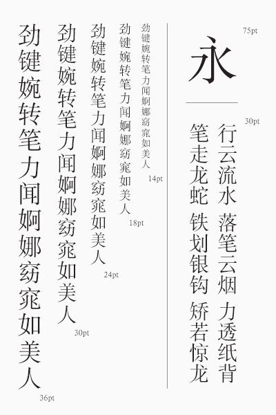印研所宋二体字体 专为《毛泽东选集》而设计的字体