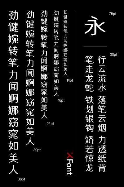XFont-幼黑体字体 让你的设计感upupup