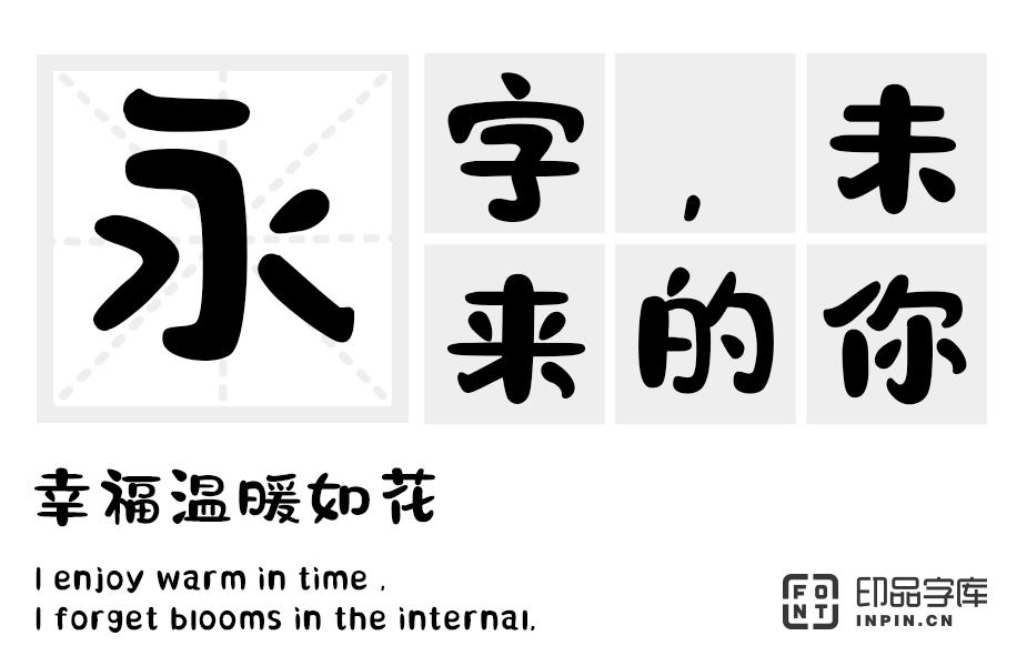 个性字体设计技巧:如何设计出个性化的字体