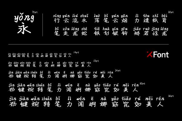 一款激励你天天向上的艺术字体