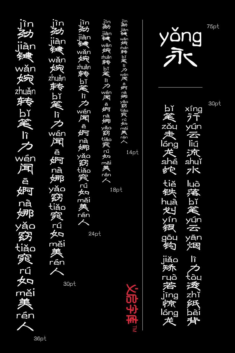 让我们一起去字体大全开启义启的时光字体吧!
