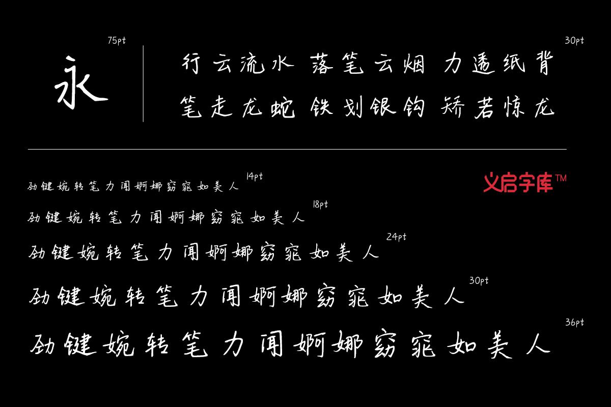 字体下载大全里的边走边爱字体怎么样?