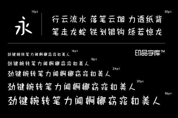 一款属于抹茶控的艺术字体——印品抹茶体