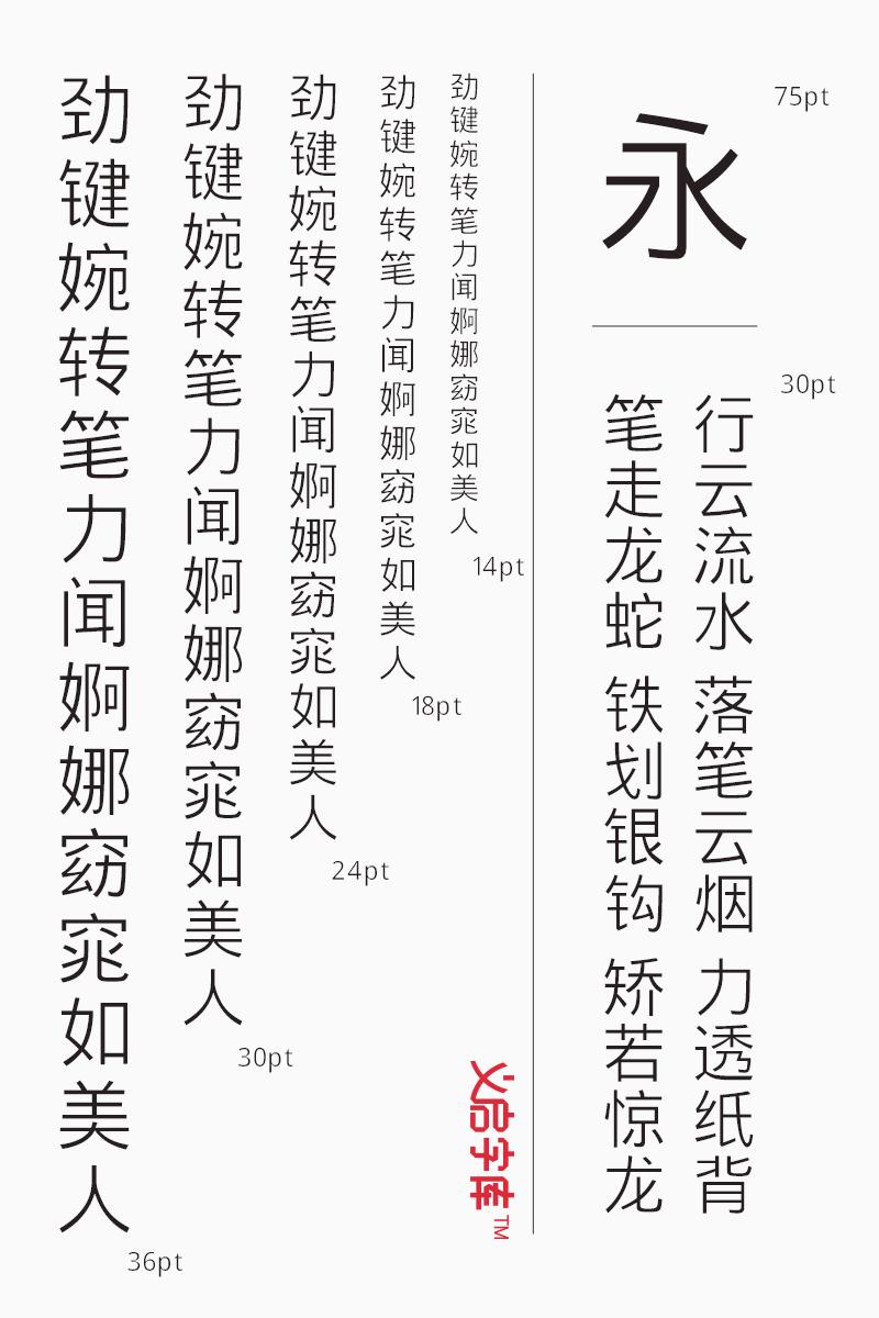 义启中细体字体,给你不一样视觉体验的艺术字体