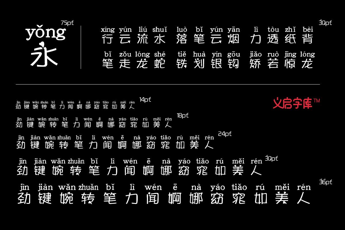 一款个性字体设计——比心字体